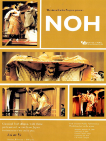Poster for the Noah Theater Public Performance workshop from January 31st, 2004.