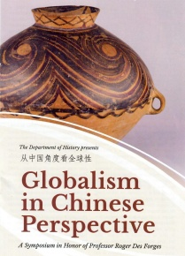 A poster from the Department of History's Globalism in Chinese Perspective symposium.